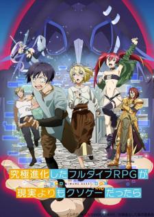Kyuukyoku Shinka shita Full Dive RPG ga Genjitsu yori mo Kusoge Dattara - Anizm.TV