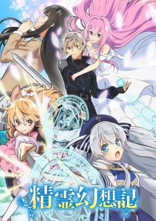 Seirei Gensouki - Anizm.TV
