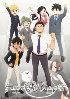 Senpai ga Uzai Kouhai no Hanashi - Anizm.TV