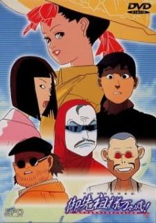 Gosenzo-sama Banbanzai! - Anizm.TV